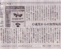 20050524nikkei