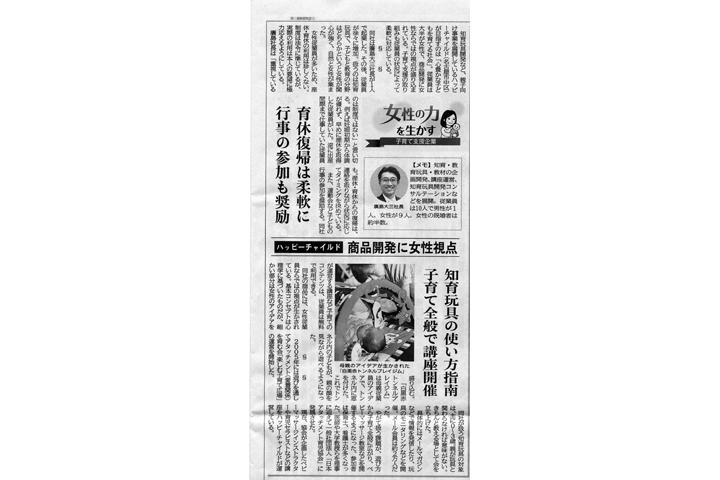中部経済新聞10月27日