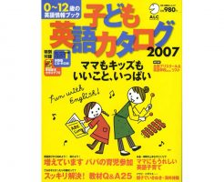 eigo2007
